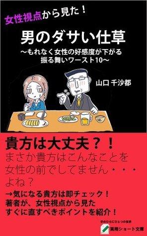jyoseishitenkaramitaotokonodasaishigusamorenakujyoseinokoukandogasagarufurumaiwaasutoten (JITSUYOUSHO-TOBUNKO)  by  YAMAGUCHI CHISATO