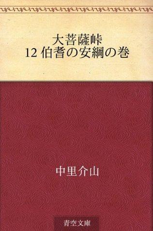 Daibosatsu toge 12 Hoki no yasutsuna no maki  by  Kaizan Nakazato