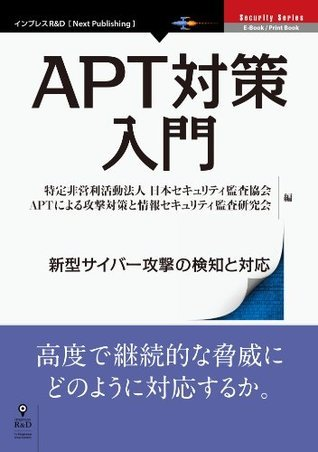 APT対策入門 新型サイバー攻撃の検知と対応 (Next Publishing)  by  特定非営利活動法人 日本セキュリティ監査協会 APTによる攻撃対策と情報セキュリティ監査研究会