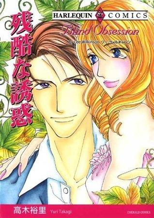 残酷な誘惑 (ハーレクインコミックス)  by  高木 裕里
