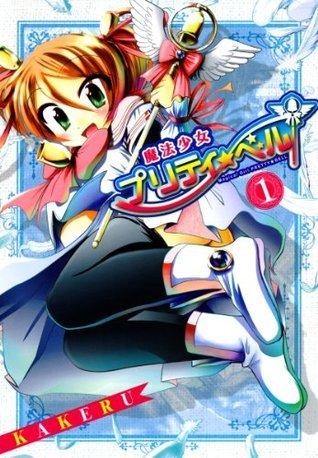 魔法少女プリティ☆ベル 1 (コミックブレイド) KAKERU