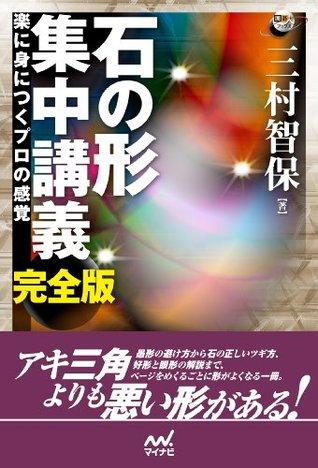 石の形 集中講義 完全版 楽に身につくプロの感覚  by  三村 智保