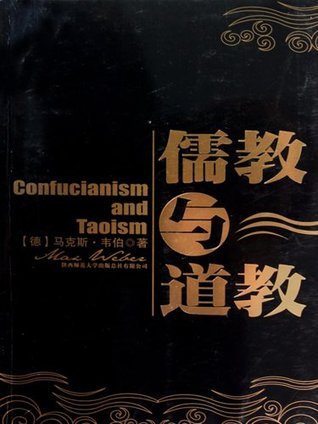 儒教与道教 马克斯•韦伯
