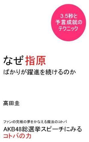 AKB48 election speech  by  TAKADA KEI