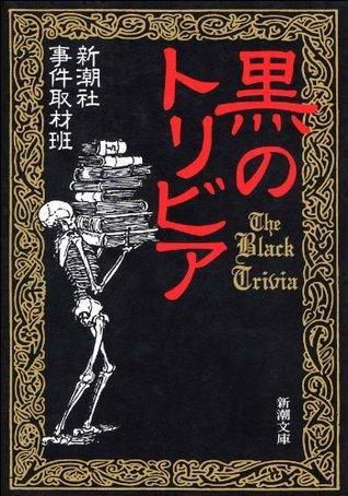 黒のトリビア (新潮文庫)  by  新潮社事件取材班