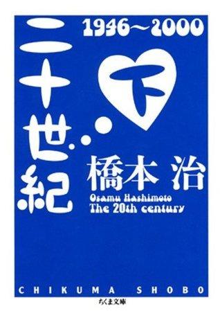 二十世紀(下) (ちくま文庫) 橋本治