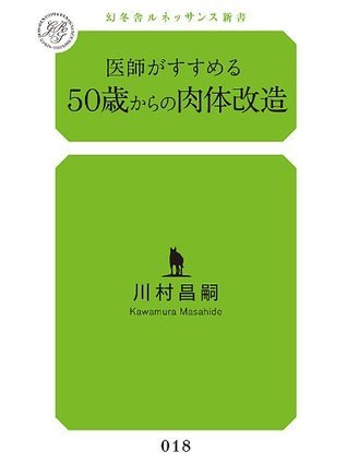 医師がすすめる50歳からの肉体改造 (幻冬舎ルネッサンス新書)  by  川村昌嗣