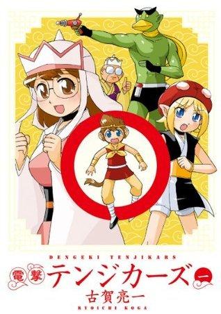 電撃テンジカーズ(1) (電撃コミックスEX) (Japanese Edition)  by  古賀 亮一
