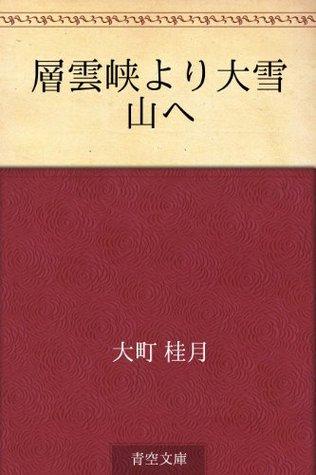 Sonkyo yori daisetsuzan e Keigetsu Omachi
