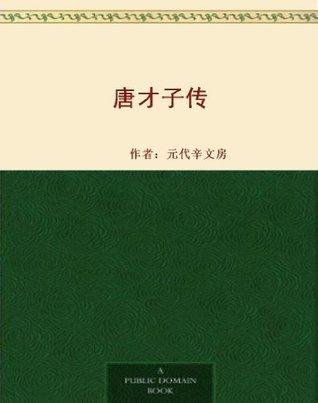 唐才子传 元代辛文房