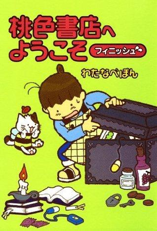 桃色書店へようこそ フィニッシュ: 2  by  Pon Watanabe
