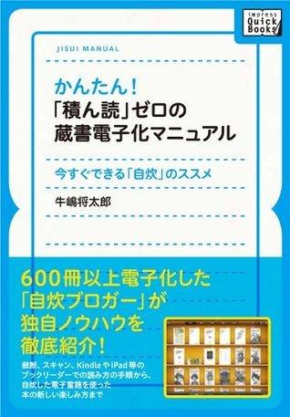 かんたん!『積ん読』ゼロの蔵書電子化マニュアル (impress QuickBooks) (Japanese Edition) 牛嶋 将太郎