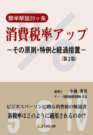 簡単解説20ヶ条 消費税率アップ ~その原則・特例と経過措置~ (やさしい法律シリーズ)  by  小林 秀男