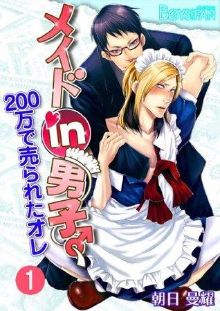 メイドin男子♂200万で売られたオレ(フルカラー) 1 (BOYS FAN) (Japanese Edition) 朝日曼耀