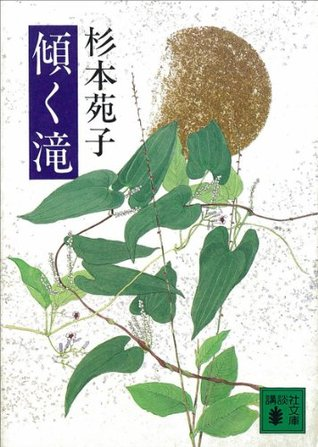 傾く滝 (講談社文庫)  by  杉本苑子