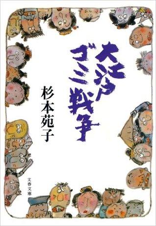 大江戸ゴミ戦争 (文春文庫)  by  杉本 苑子