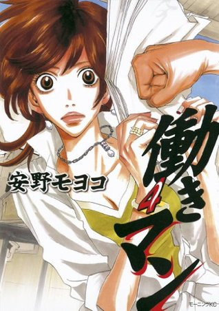 働きマン(4) (モーニングKC)  by  安野モヨコ