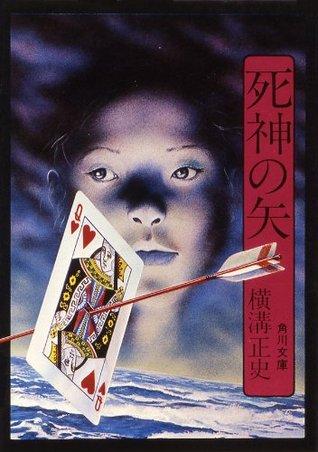 死神の矢 Seishi Yokomizo