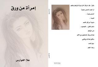امرأة من ورق عُلا أحمد الفوارس