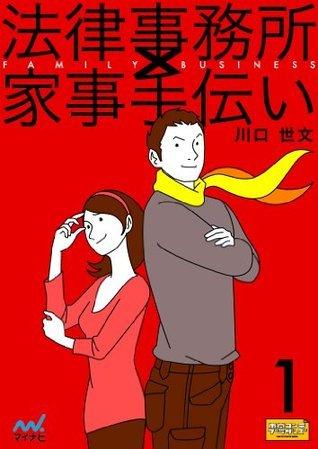 法律事務所×家事手伝い 1 不動正義と最初のスイーツ  by  川口 世文