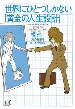 世界にひとつしかない「黄金の人生設計」  by  Akira Tachibana