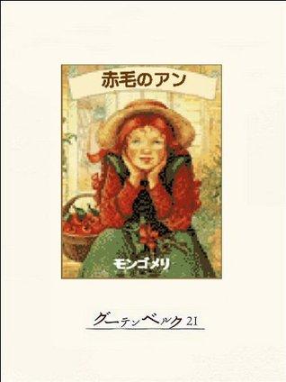 赤毛のアン  by  L・M・モンゴメリ