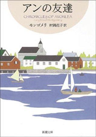 アンの友達_赤毛のアン・シリーズ4_  by  モンゴメリ