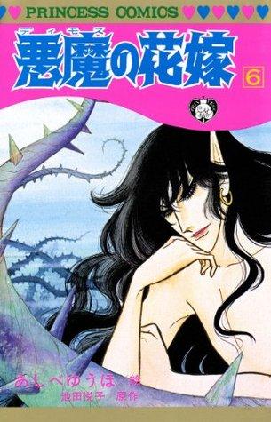 悪魔の花嫁 6 (プリンセスコミックス) 池田悦子