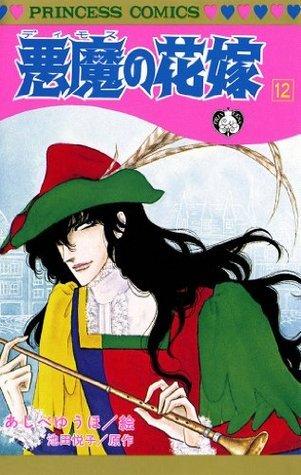悪魔の花嫁 12 (プリンセスコミックス)  by  池田悦子