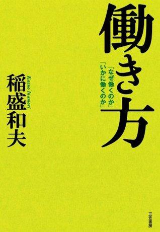 働き方  by  稲盛 和夫
