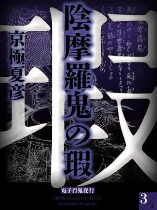 陰摩羅鬼の瑕(3)【電子百鬼夜行】 (Japanese Edition) 京極 夏彦