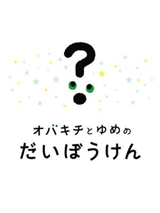obakichi to yume no daibouken  by  Naruse Masahiro