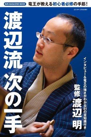 渡辺流 次の一手 (SUN MAGAZINE MOOK)  by  渡辺明
