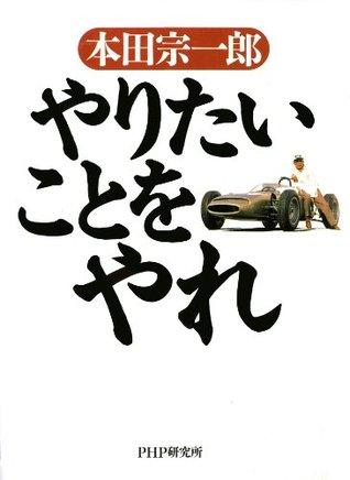 やりたいことをやれ 本田宗一郎