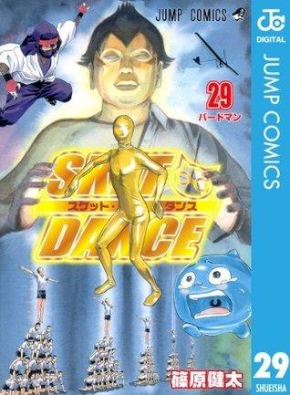 SKET DANCE モノクロ版 29 (ジャンプコミックスDIGITAL) 篠原健太