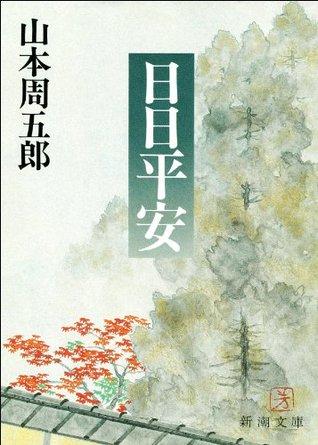 日日平安  by  Shūgorō Yamamoto