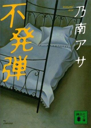 不発弾 (講談社文庫)  by  乃南アサ
