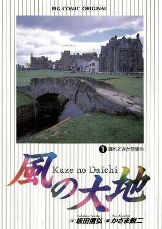 風の大地(1) (ビッグコミックス)  by  坂田信弘
