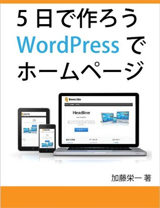 How To Make A Homepage With WordPress In 5 Days Eiichi Katō