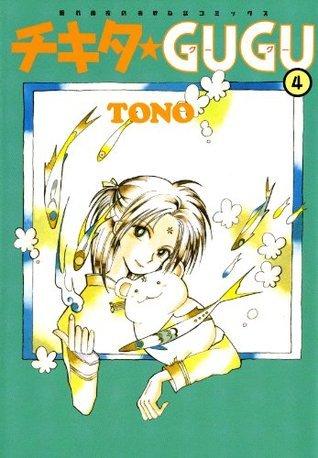 チキタ★GUGU 4巻: 4 Tono