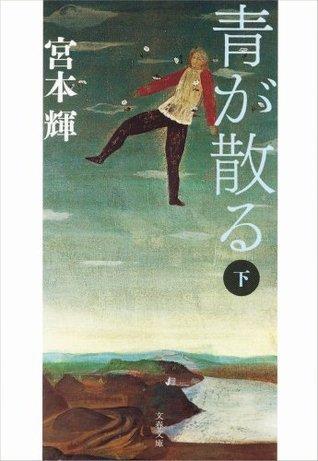 青が散る(下): 2 Teru Miyamoto