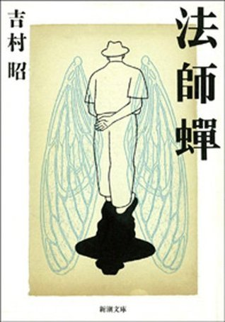 法師蝉  by  吉村昭