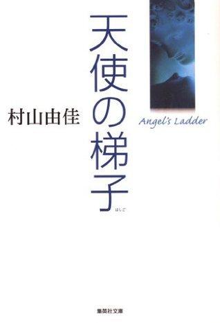 天使の梯子 (集英社文庫)  by  村山由佳