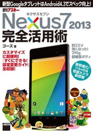 ネクサスセブン Nexus7 2013 完全活用術 新型GoogleタブレットはAndroid 4.3でスペック向上! (アスキー書籍) ゴーズ