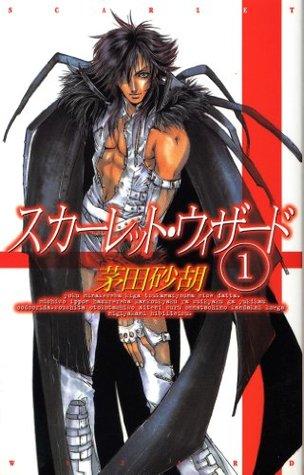 スカーレット・ウィザード 1 (C★NOVELSファンタジア) (Japanese Edition) 茅田砂胡