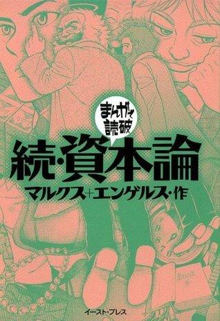 続・資本論 -まんがで読破-  by  マルクス