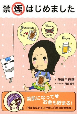 禁煙はじめました: 1 (コミックエッセイ) 伊藤 三巳華