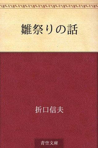 Hinamatsuri no hanashi  by  Shinobu Orikuchi