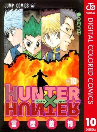 HUNTER×HUNTER カラー版 10 (ジャンプコミックスDIGITAL)  by  冨樫 義博