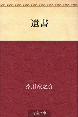 Isho Ryūnosuke Akutagawa